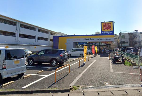 アクアグループ 物件販売実績写真 一棟収益店舗 マツモトキヨシ 江戸川台店